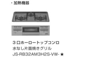 DIYキッチン標準ガスコンロ