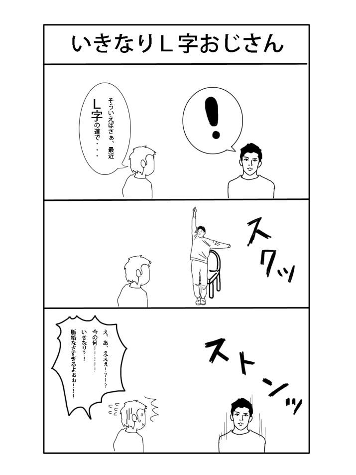 L字おじさん_まんが