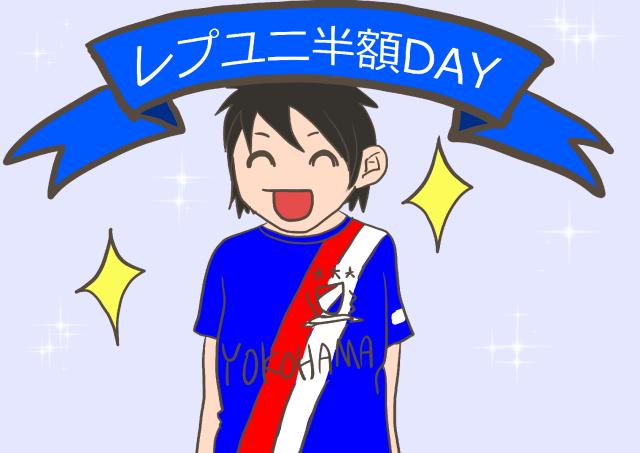レプリカユニ半額DAY