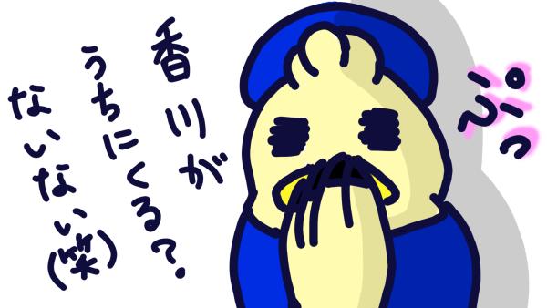 香川ないない