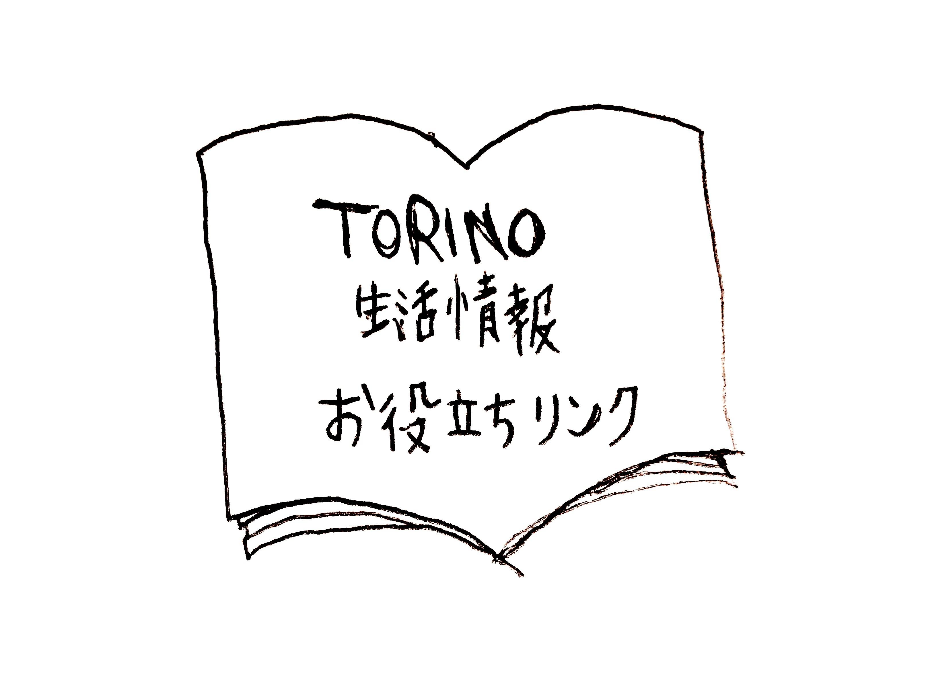 イタリア/トリノ生活情報•お役立ちリンク