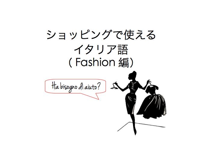 ショッピングで使えるイタリア語(ファッション編)
