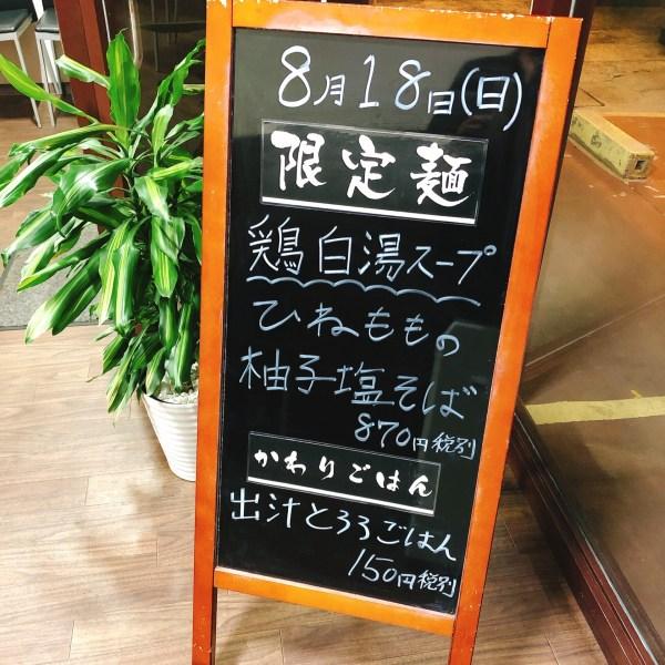 8/18(日曜)の限定メニュー