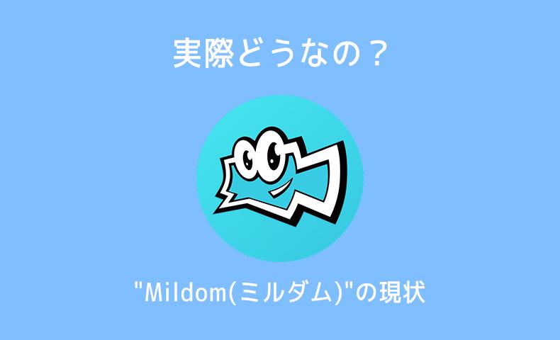 リモーネ 先生 ミルダム
