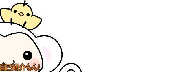 2016/04/18 ボイスドラマ とりさるモンの治療院!【第一話 自己紹介もん!】