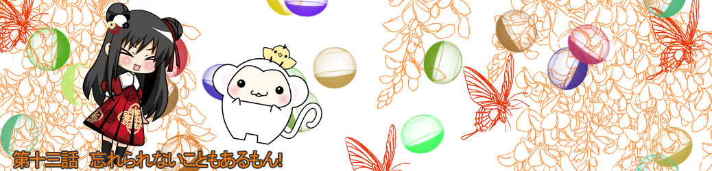 2016/10/09 【第十三話忘れられないこともあるもん!】WEBアニメ とりさるモンの治療院!