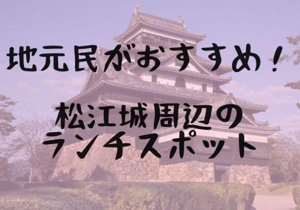 松江城周辺のランチスポット