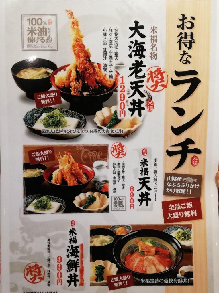 松江駅でサクサクの天丼を!天ぷら海鮮米福 シャミネ松江店(松江市朝日町)
