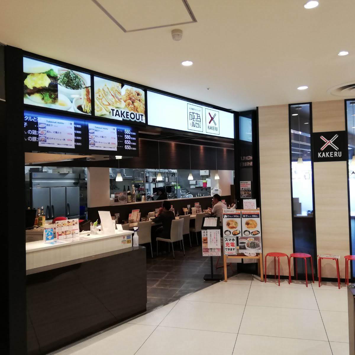 らあ麺ダイニング 為セバ成ル。KAKERU 店舗正面