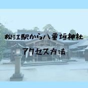 松江駅から八重垣神社 アクセス