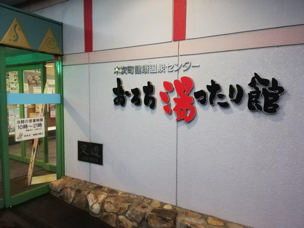 雲南市 東日登温泉 おろち湯ったり館