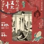 2020年7月|島根県松江市・出雲市周辺のイベント・おでかけ情報まとめました!