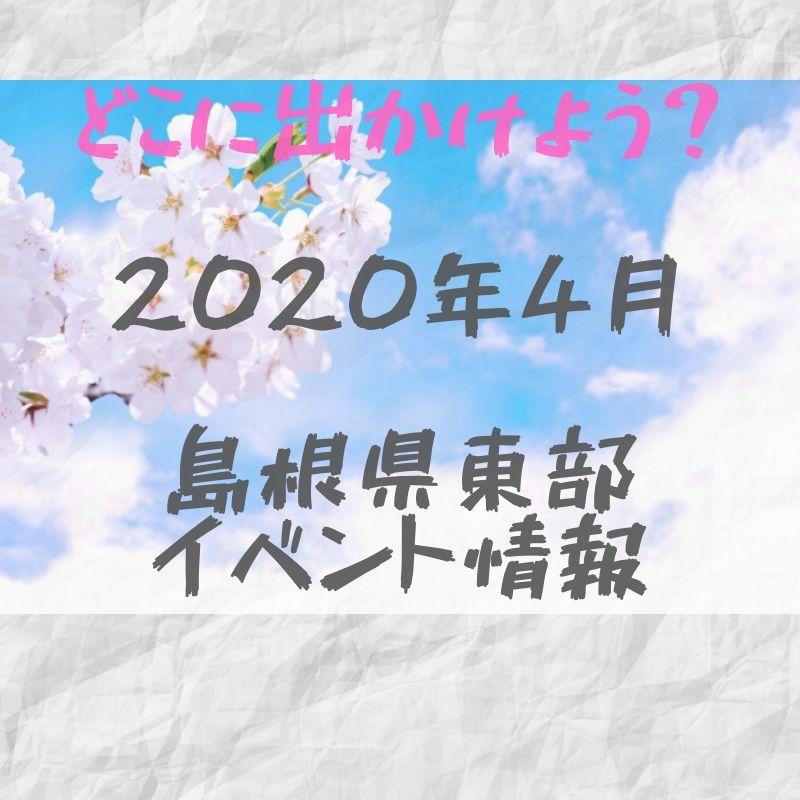 2020年4月|島根県東部(松江・出雲他)イベント・お祭りまとめ