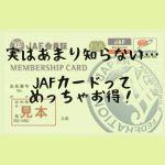 JAFカード お得 割引