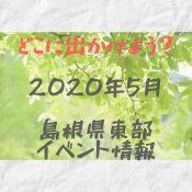 2020年5月|島根県東部(松江・出雲他)イベント・お祭りまとめ