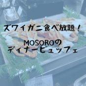 ズワイ蟹が食べ放題!松江エクセルホテル東急のディナービュッフェ