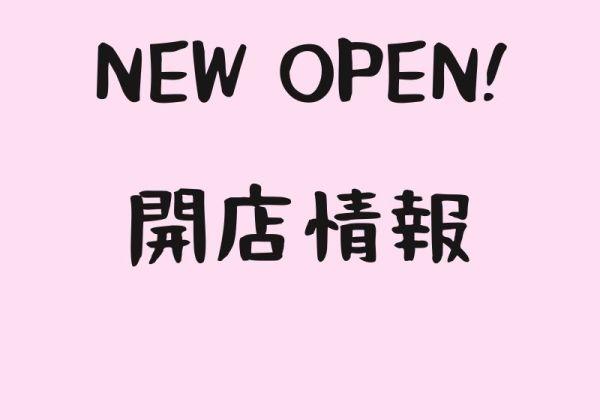 【2020年】島根県内の新規開店・オープニング飲食店のまとめ