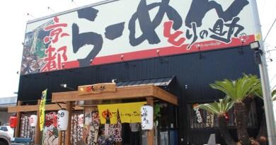 【3月-4月改装オープン】とりの助大田店  濃厚鶏白湯スープが病みつきになるラーメン屋さん 大田市大田町