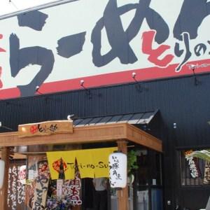 【3月-4月改装オープン】とりの助大田店 |濃厚鶏白湯スープが病みつきになるラーメン屋さん|大田市大田町