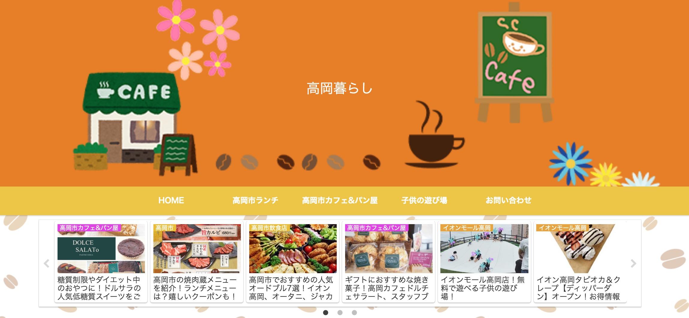 富山県高岡市のグルメ・子供遊び場情報ならば、高岡暮らし!