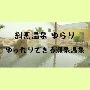 割烹温泉ゆらり|ゆったりできる源泉掛け流しの日帰り温泉|出雲市平田町