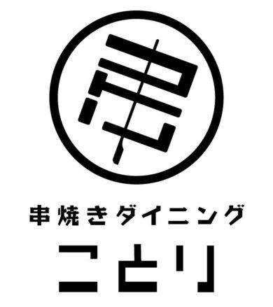 【4月20日開店】串焼きダイニングことりで本格炭火焼き鳥を!