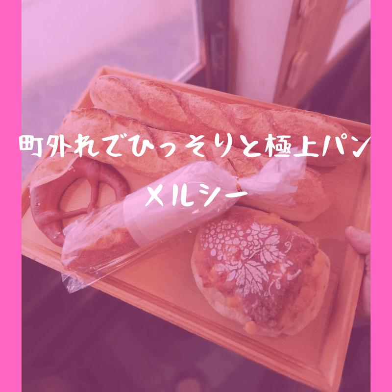 ホームメイドメルシー|小さな店内に玄人好みの極上パンがたっぷり|松江市西浜佐陀町