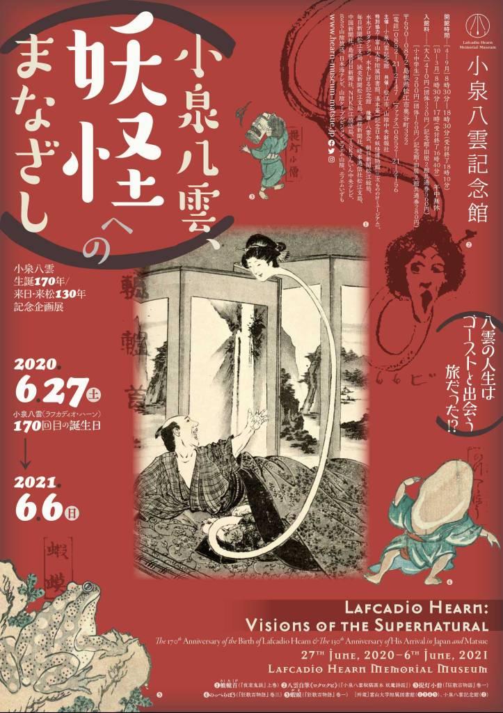 小泉八雲はなぜ島根を愛したのだろうか?対談ゲスト・小泉凡さん トリセツシマネ通信