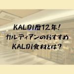 KALDI愛好家がオススメするとっておき食材9選|カルディコーヒーファームイオン松江SC店