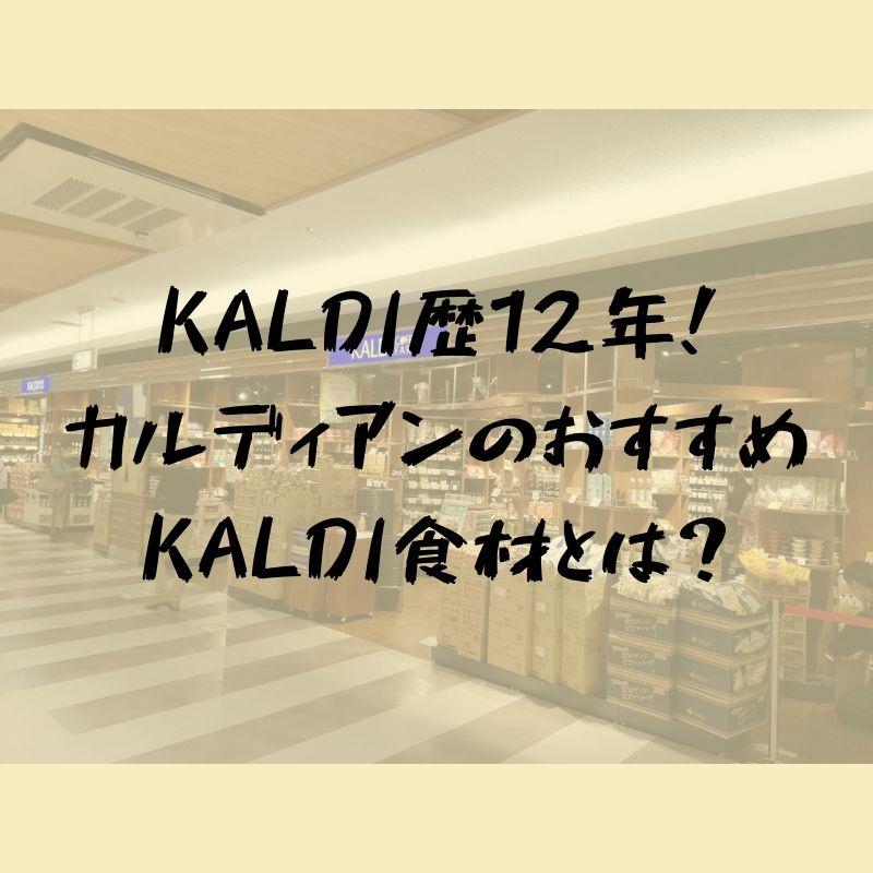 KALDI愛好家がオススメするとっておき食材9選 カルディコーヒーファームイオン松江SC店