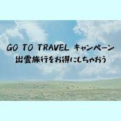 GO TO TRAVEL キャンペーンで島根・出雲へお得に旅行しちゃおう!