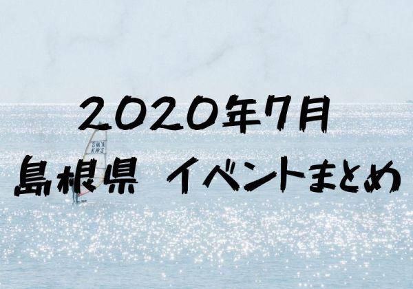 2020年7月|島根県松江市・出雲市のイベント・美術館・観光施設情報まとめ