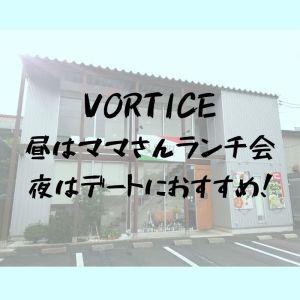 VORTICEでランチしてきた|昼はママさんランチ会 夜はデートにおすすめ|パスタカフェ&ダイニングバー ボルティーチェ(松江市西津田)