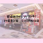 【6月1日オープン】とり家ゑび寿シャミネ松江店|宮崎鶏でがっつりランチしてきた!