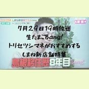 生たまごBang!でご紹介!松江出雲おすすめ飲食店・新店舗情報!