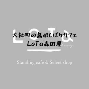 LoTa森田屋|島根縛りのクセがあるスタンディングカフェ 大社町にオープン!