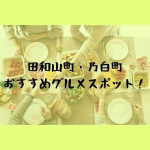 松江市田和山町・乃白町のおすすめグルメスポット5選!ランチ・ディナーはどこにする?!