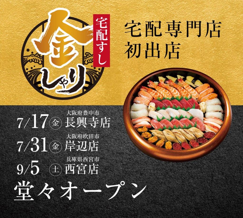 【10月上旬オープン】出雲市・雲南市に宅配寿司専門店金しゃりが二店舗オープン予定!
