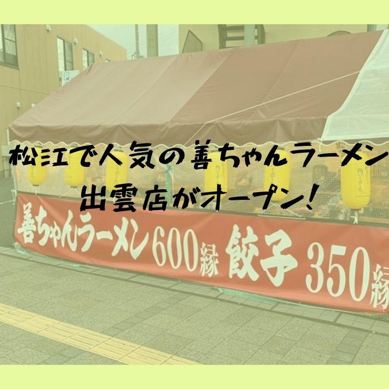 【9月14日オープン】善ちゃんラーメン出雲店!松江で人気の屋台タイプのラーメン店 出雲市今市町