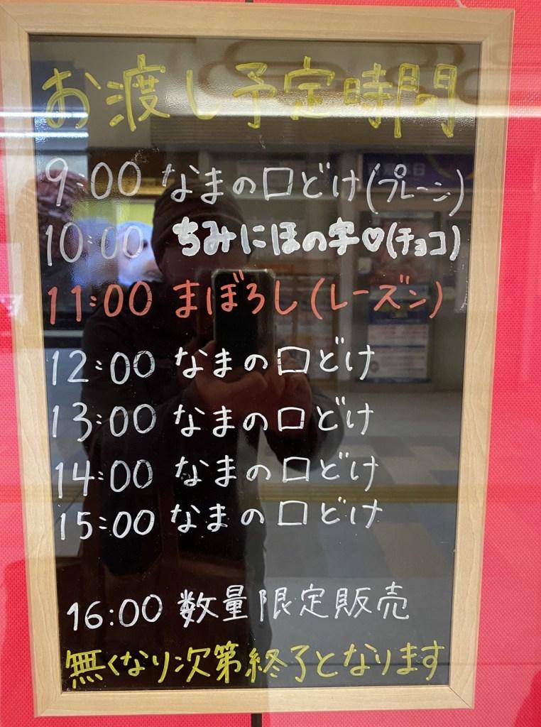 食べてみた!【11月28日開店】もう言葉がでません!松江駅シャミネに食パン専門店がオープン!