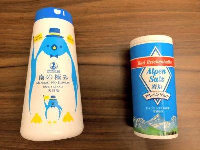 市販のミネラル豊富そうな塩、アルペンザルツと海の極み比較