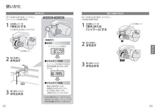 パナソニック 浄水器 TK-CJ23使い方