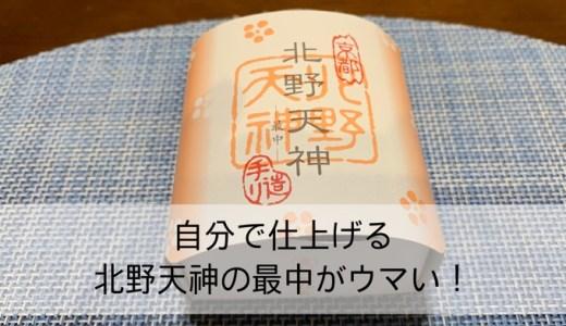 自分で仕上げる『北野天神(手づくりもなか)』が京都のおみやげにおすすめ!