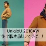 【UniqloU 2018AW(秋冬)メンズ】10月発売分のユニクロUをありったけ試着レビュー!