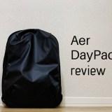 【Aer DayPack レビュー】新しい働き方に最適化!ミニマルでおしゃれなガジェットリュック
