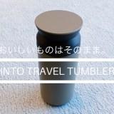 【レビュー】おいしいコーヒーをどこでも  KINTO TRAVEL TUMBLER(トラベルタンブラー)