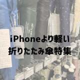 iPhoneXsより軽い。100g前後の軽量・丈夫なおすすめ折りたたみ傘を集めました