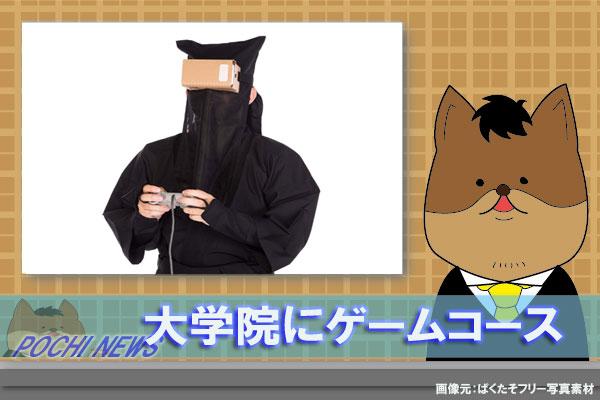 【学生ニュース②】変わるゲームの概念