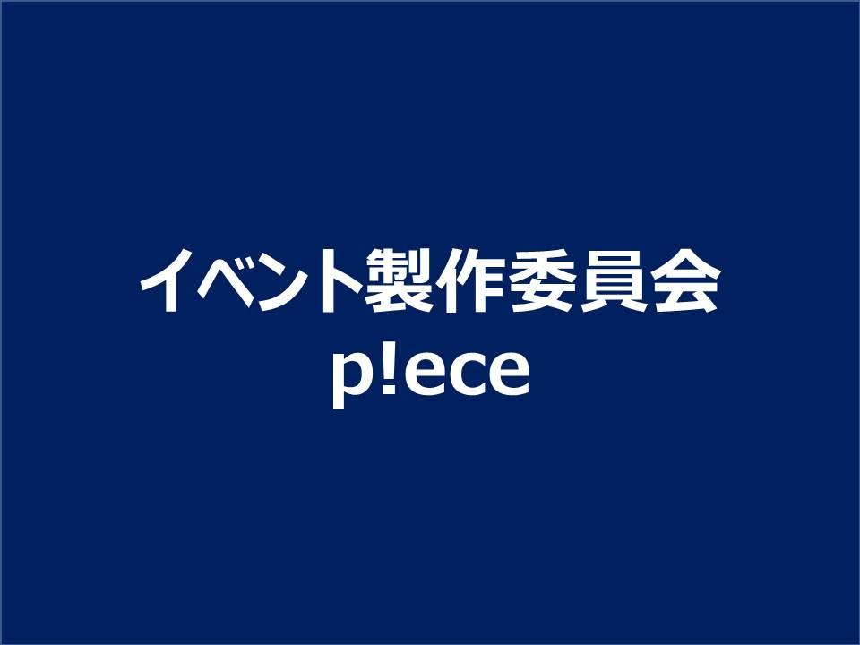 イベント製作委員会p!ece