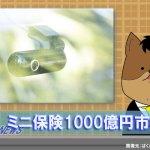 【経済ニュース16】色んな保険とインシュアテック